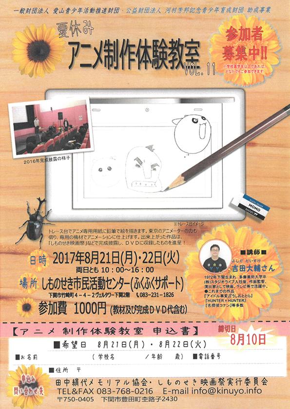 夏休みアニメ制作体験教室 vol.11